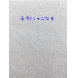 涤棉扣布|20*60|永鹏纺织