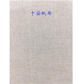 十安帆布|永鹏纺织