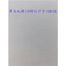 漂白纯棉1/3斜纹纱卡|108*58|永鹏纺织