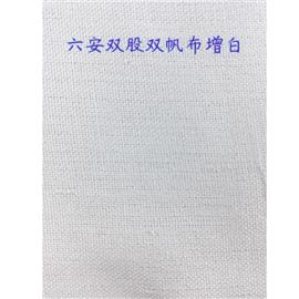六安双股双帆布增白|永鹏纺织
