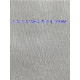 21s-21s1/斜纹纱卡108*58 永鹏纺织