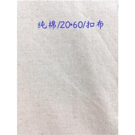 纯棉扣布|20*60|永鹏纺织