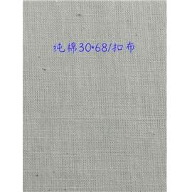纯棉30*68|扣布|永鹏纺织