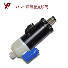 YK-61厌氧胶点胶阀