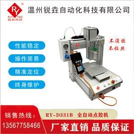 全自动点胶机(针管式)|RY-D331D|锐垚自动化