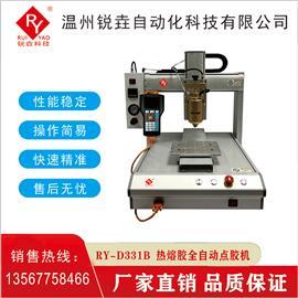 热熔胶全自动点胶机|RY-D331B|锐垚自动化