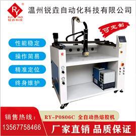 全自动热熔胶机|RY-P0806C|锐垚自动化