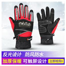 Winter windproof warm riding gloves double layer waterproof gloves